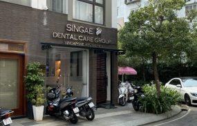Nha khoa Singae - Địa chỉ trồng răng Implant uy tín chất lượng